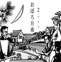 マキシシングル『おぼろ月夜』