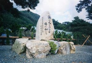 泊の記念碑