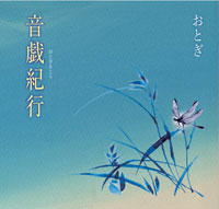 サードアルバム『音戯紀行』