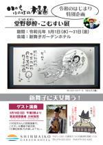 201905musui.komusui1-150.jpg