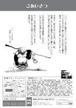 201905musui.komusui2-150.jpg
