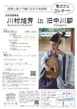 20190921nakagawa-150.jpg