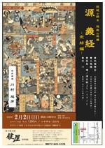 20200202kagiya1-150.jpg