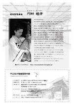 20211103.kagiya2-150.jpg