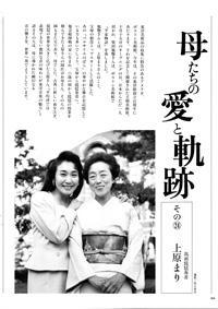 fujingaho199012-200.jpg